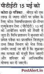 Rajasthan PTET notification 2017