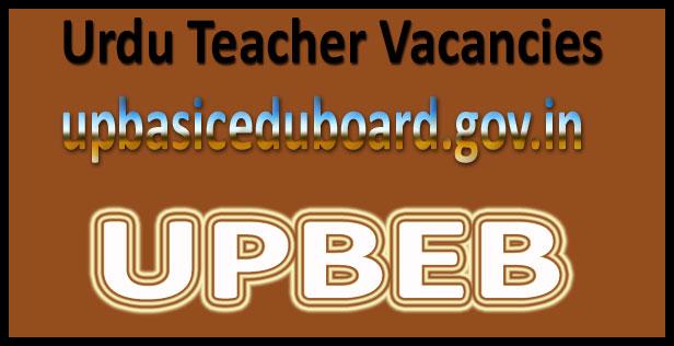 UP Urdu teacher merit list 2016