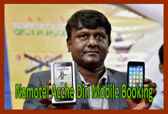 Namotel Acche Din Mobile Booking