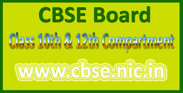 CBSE Supplementary Time Table 2017