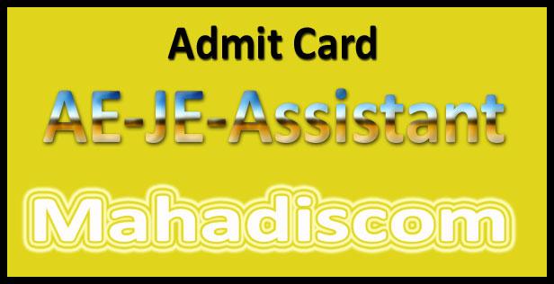 MAHADISCOM JE admit card 2019
